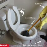 آموزش تخلیه چاه و لوله بازکنی دستشویی و توالت